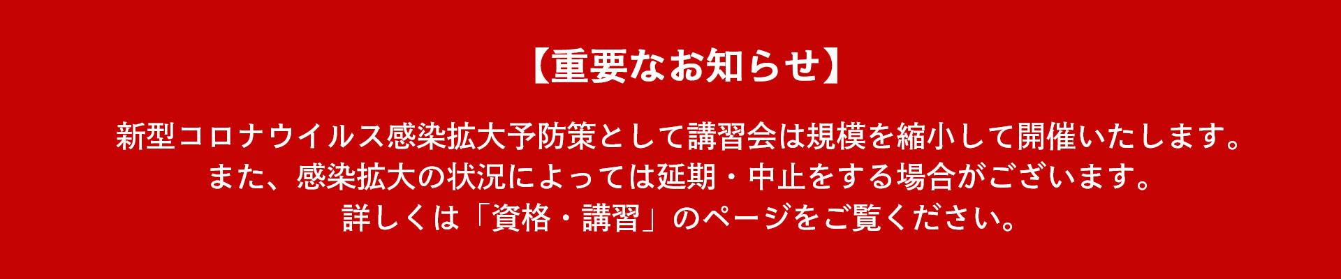 重要なお知らせ(2020年6月22日)