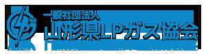 山形県LPガス協会 Logo