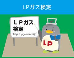 LPガス検定